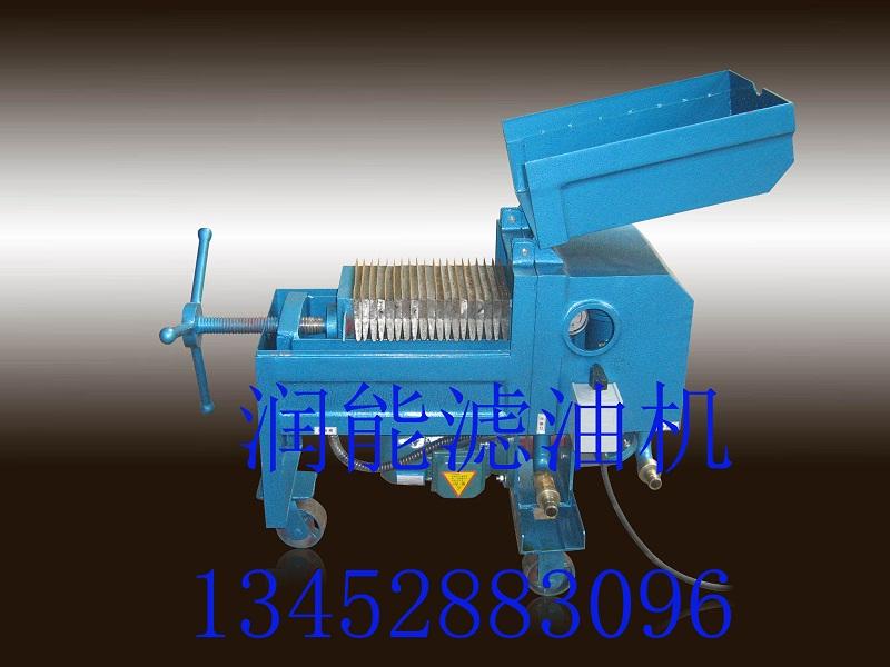 板框式滤油机具有结构简便,操作容易,运行成本低等优点.